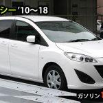 プレマシー('10~18)ガソリン燃費16.2km/L