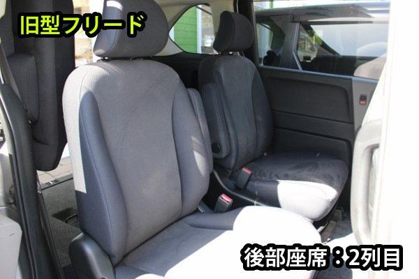 旧型フリードの後部座席(2列目)