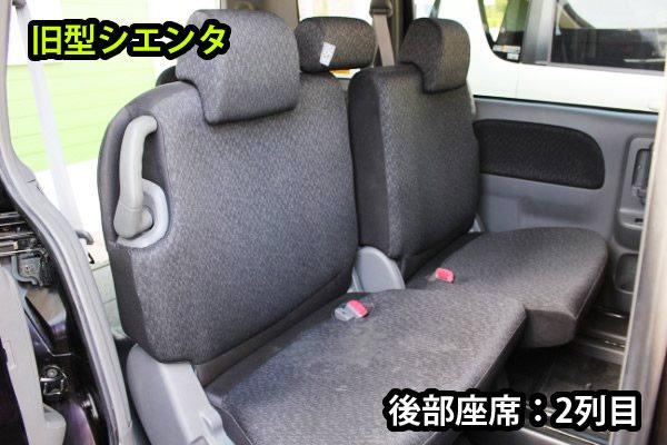 旧型シエンタの後部座席(2列目)