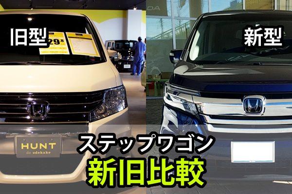 ステップワゴンの新旧比較